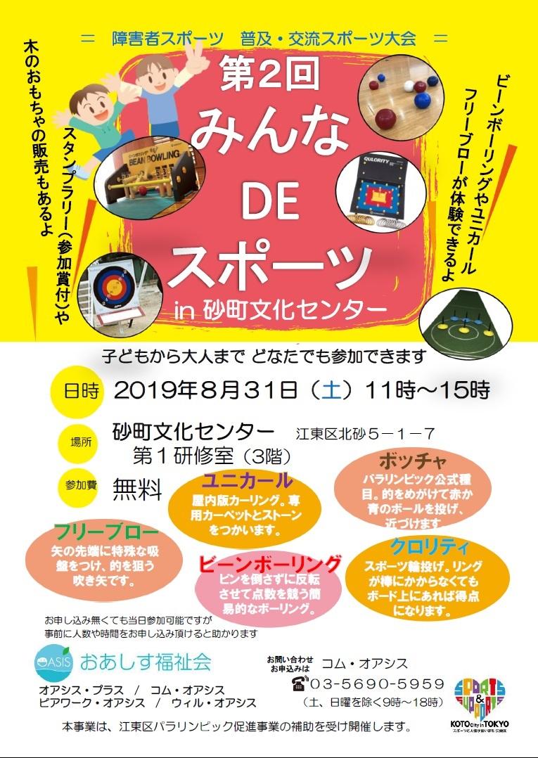 8月31日(土)みんなDEスポーツ開催!